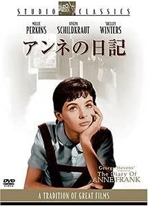 アンネの日記 スタジオ・クラシック・シリーズ [DVD]
