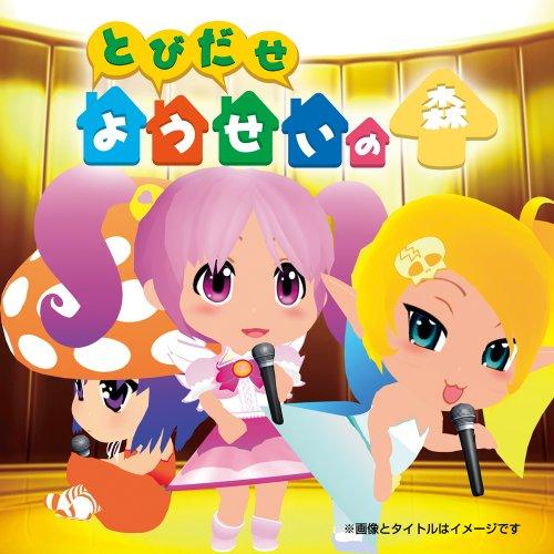 TVアニメ gdgd妖精s アルバムCD おいでよ!妖精の森