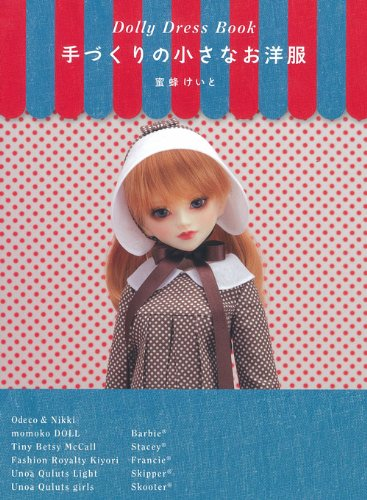 "Dolly Dress Book 手づくりの小さなお洋服""A Cinnamon Tart""for Unoa Quluts ([BOX商品])"