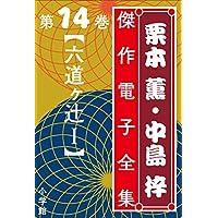 栗本薫・中島梓傑作電子全集14 [六道ヶ辻 I]