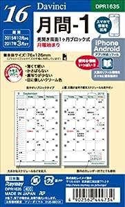 レイメイ藤井 ダヴィンチ 手帳用リフィル 2016 12月始まり マンスリー ポケット DPR1635