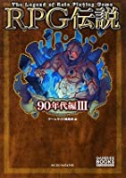 RPG伝説 ‾90年代編III‾ (GAME SIDE BOOKS)
