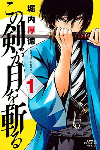 この剣が月を斬る(1) (講談社コミックス)