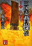 三国志 曹操伝(下) 赤壁に決す (講談社文庫)
