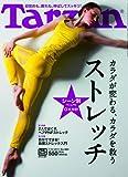 Tarzan (ターザン) 2011年 7/14号 [雑誌]