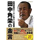 田中角栄の金言: 戦後最高峰のリーダーに学ぶ人心掌握術 (DIA Collection)