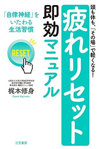 「疲れリセット」即効マニュアル: 「自律神経」をいたわる生活習慣 (単行本)