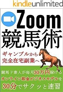 Zoom競馬術: ギャンブルから完全在宅副業へ