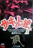サーキットの狼II―モデナの剣 (37) (MCCコミックス)