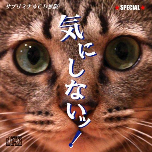 サブリミナルCD無限スペシャル「気にしないッ! 」