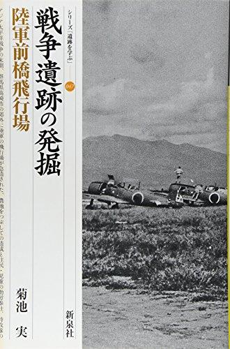 戦争遺跡の発掘―陸軍前橋飛行場 (シリーズ「遺跡を学ぶ」)