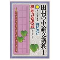 田村の小論文講義―代々木ゼミ方式 (1)