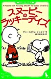 A Peanuts Book featuring SNOOPY for School Children (2) スヌーピーのラッキーデイズ (角川つばさ文庫)