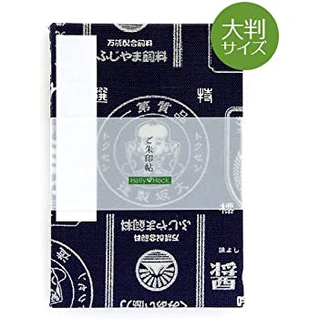 【大判サイズ】御朱印帳(納経帳) レトロ商標(紺銀) 蛇腹タイプ