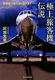 極上旅客機伝説―旅客機の誕生から現代まで (光人社NF文庫)