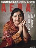 AERA 2015年 12/14 号 [雑誌]