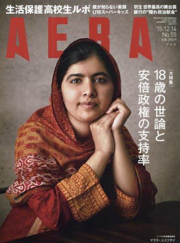 AERA 2015年 12/14 号 [雑誌]の詳細を見る