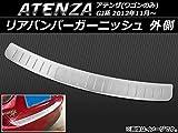 AP リアバンパーガーニッシュ 外側 ステンレス APSINA-ATENZA005 マツダ アテンザ(ワゴンのみ) GJ系 2012年11月~