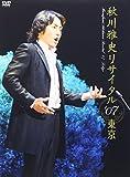 秋川雅史 リサイタル'07東京 千の風になって [DVD] 画像