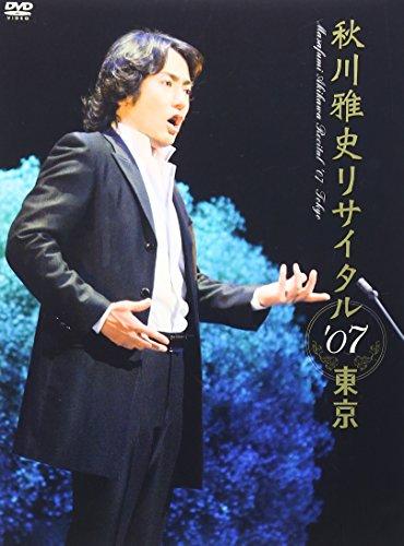 秋川雅史 リサイタル'07東京 千の風になって [DVD]...