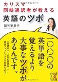カリスマ同時通訳者が教える 英語のツボ (中経の文庫)