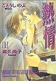 熱情 (1) (キャラコミックス)