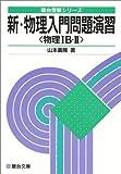 新・物理入門問題演習―物理IB・II (駿台受験シリーズ)