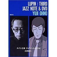 ルパン三世 ジャズノート&DVD