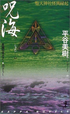 呪海―聖天神社怪異縁起 (カッパ・ノベルス)