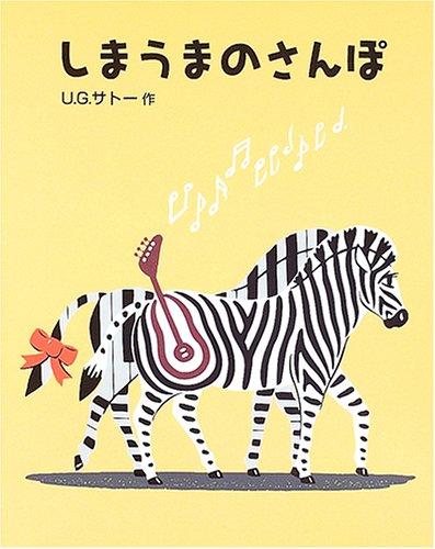 しまうまのさんぽ (日本傑作絵本シリーズ)