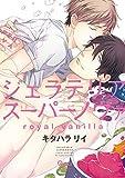 「ジェラテリア スーパーノヴァ-royal vanilla-」/キタハラ リイ