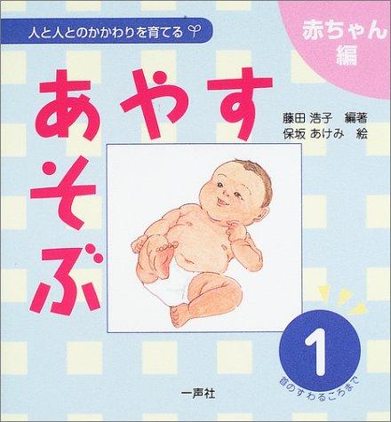 あやす・あそぶ〈1〉首のすわるころまで (人と人とのかかわりを育てる・赤ちゃん編)の詳細を見る