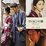 「ヴィヨンの妻〜桜桃とタンポポ〜」オリジナル・サウンドトラック