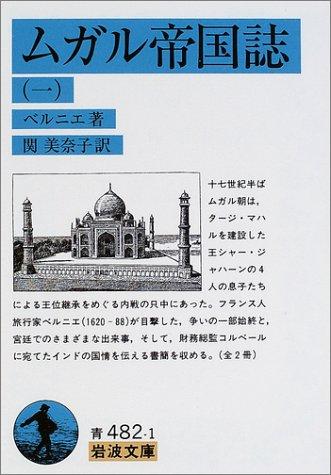 ムガル帝国誌〈1〉 (岩波文庫)の詳細を見る