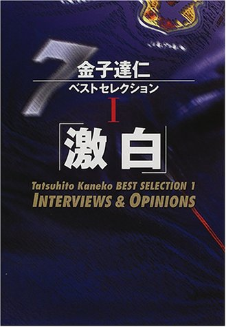 金子達仁ベストセレクション〈1〉「激白」―INTERVIEWS & OPINIONSの詳細を見る