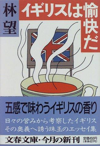 イギリスは愉快だ (文春文庫)
