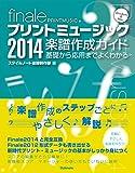 プリントミュージック2014楽譜作成ガイド 〜基礎から応用までよくわかる