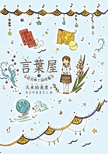 言葉屋3 名前泥棒と論理魔法 (朝日小学生新聞の連載小説)の詳細を見る