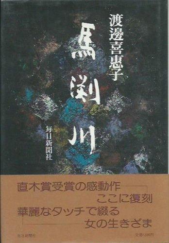 馬淵川 (1981年)
