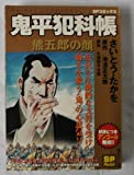 鬼平犯科帳 熊五郎の顔 (SPコミックス)