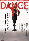 DANCE MAGAZINE (ダンスマガジン) 2011年 06月号 [雑誌]