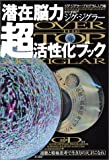 潜在脳力超活性化ブック—ジグ・ジグラー・プログラム入門編 amazon