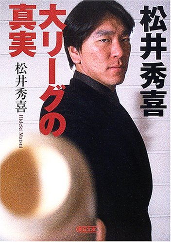 松井秀喜 大リーグの真実 (朝日文庫)の詳細を見る