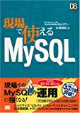 現場で使える MySQL (DB Magazine SELECTION)