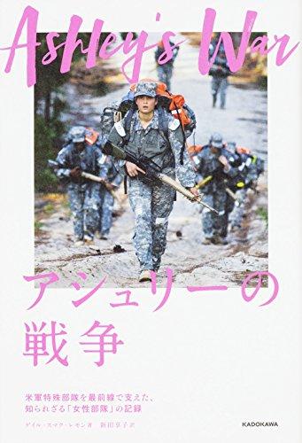アシュリーの戦争 -米軍特殊部隊を最前線で支えた、知られざる「女性部隊」の記録の詳細を見る