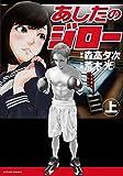 あしたのジロー(上) (アクションコミックス)