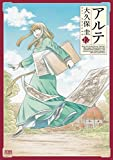 アルテ コミック 1-12巻セット