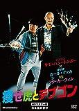 痩せ虎とデブゴン HDマスター版[DVD]