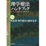 疾患別・理学療法の臨床思考(理学療法ハンドブック 改訂第4版)