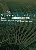 SPACE STRUCTURE―木村俊彦の設計理念
